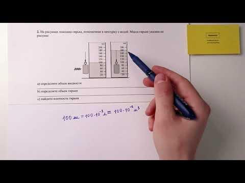 2. Физика, 7 класс, СОР за II четверть