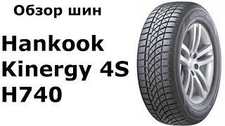 Hankook Kinergy 4S H740 - Обзор Всесезонных Шин Ханкук ????
