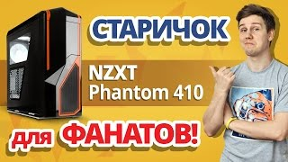 Стар, SUPERSTAR! ✔ Обзор корпуса NZXT Phantom 410