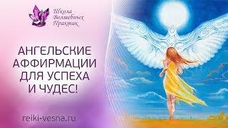 Ангельские Аффирмации для успеха и чудес. Настройка на успех. Аффирмации на удачу и процветание