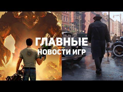 Главные новости игр | 21.05.2020 | Mafia, Serious Sam 4, System Shock 3 - Ruslar.Biz