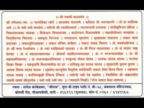 Shri Swami Mala Mantrawmv