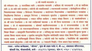 Shri Swami Mala Mantra.wmv