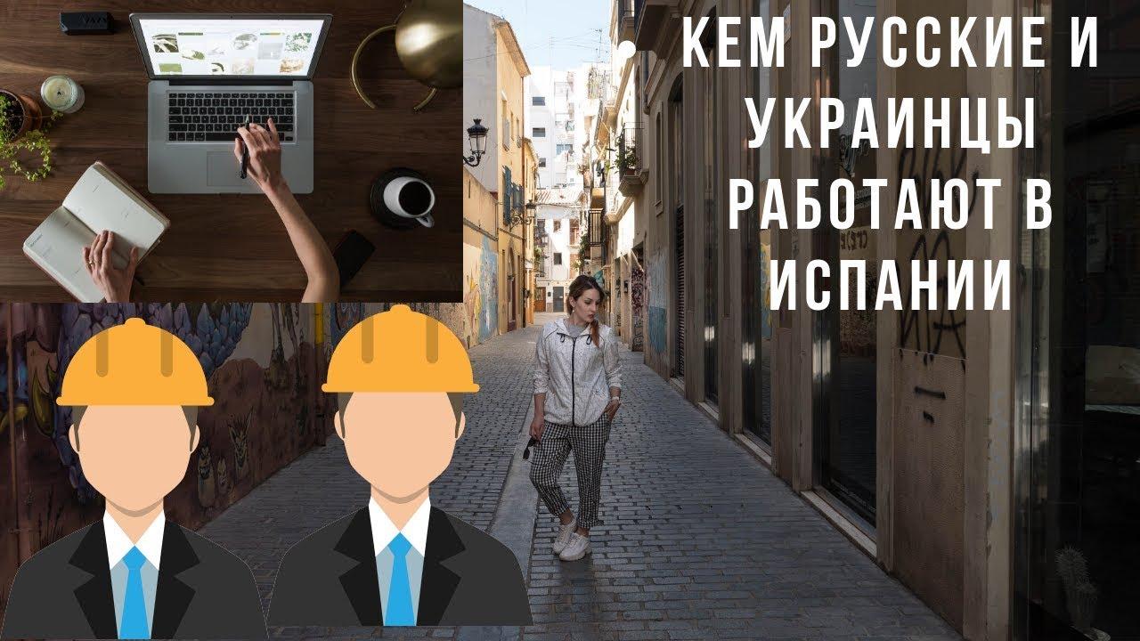 Работа в испании для русских снять аппартаменты в черногории