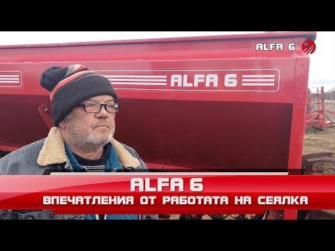 Впечатления от работата на сеялка ALFA 6 (България)