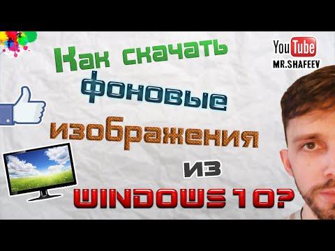 Скачать Фоновые Рисунки На Рабочий Стол Windows 8