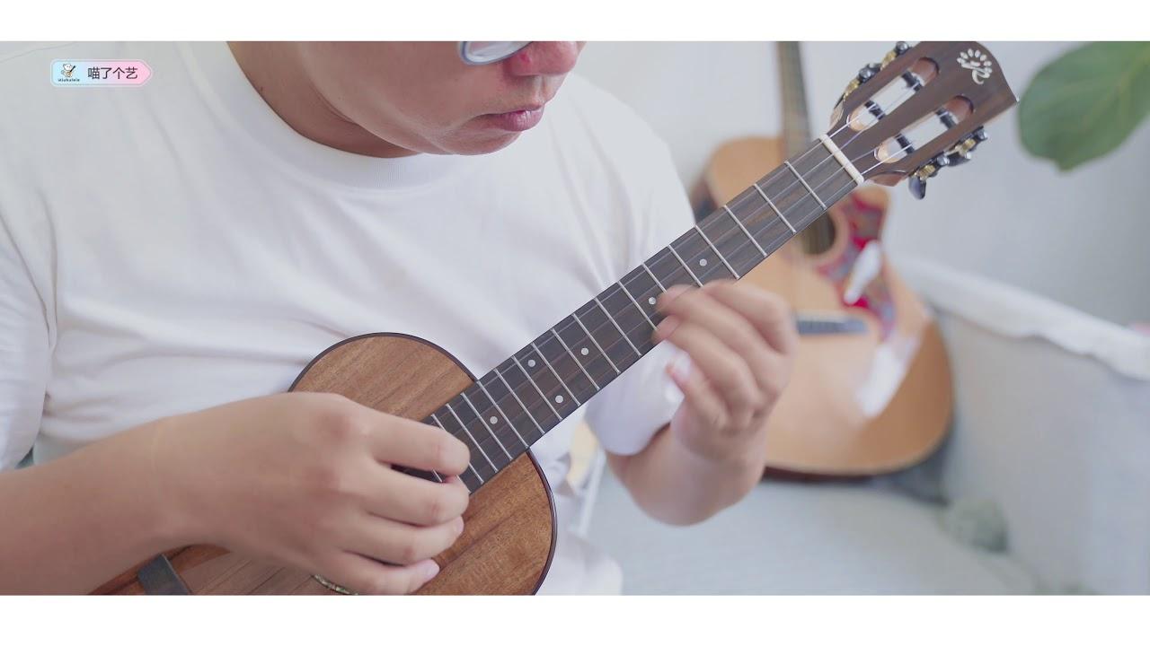 【ukulele指彈 】溫嵐《夏天的風》烏克麗麗指彈獨奏solo - YouTube