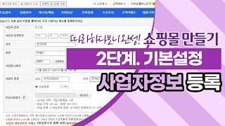 [쇼핑몰구축] 사업자정보 & 통신판매신고증 등록하기