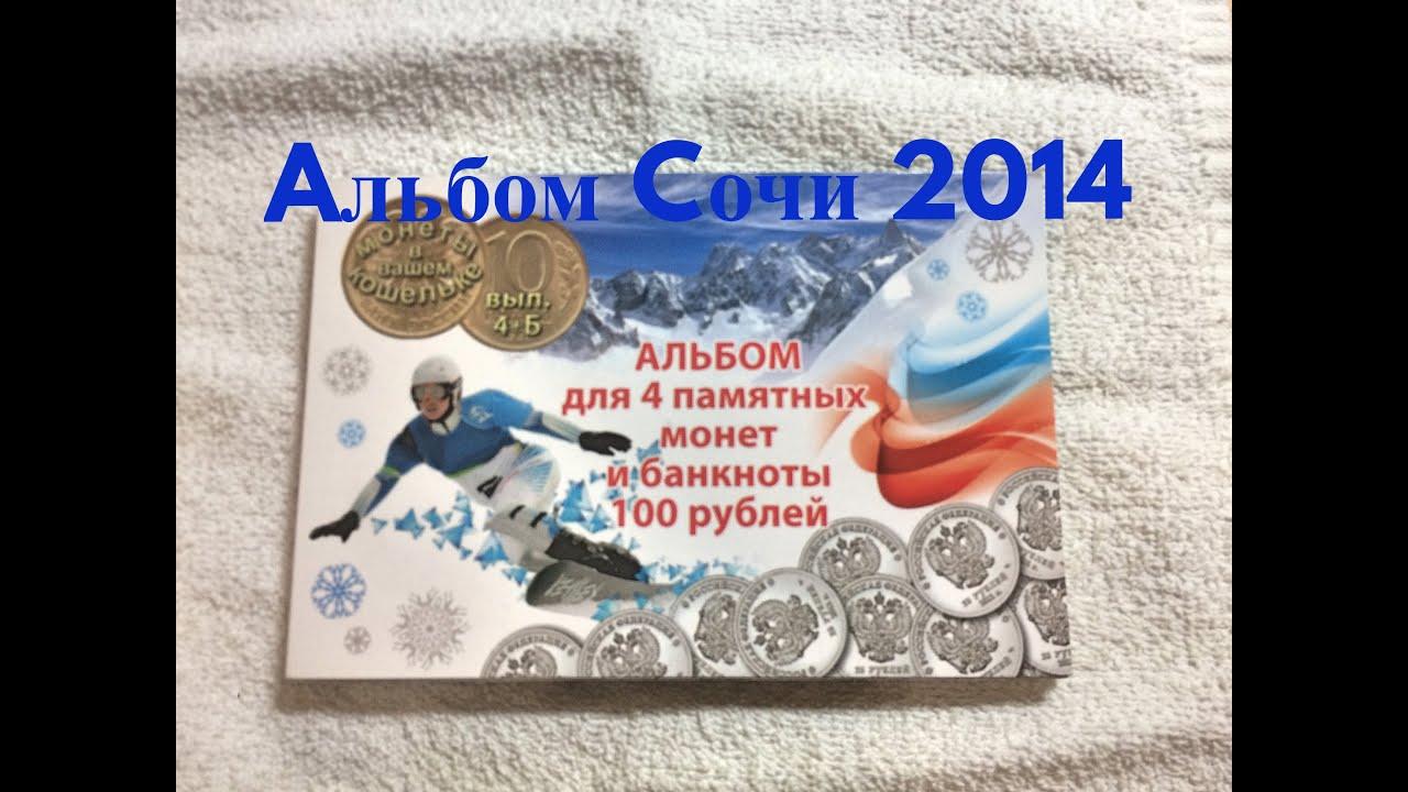 Альбом памятных монет сочи 2014 ниуэ