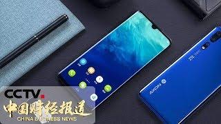 《中国财经报道》 20190805 17:00| CCTV财经