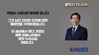 [황작가TV  라이브]  일요시사 (밤 10시~)