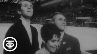 Этот удивительный спорт. Победители Чемпионата СССР по фигурному катанию 1971 года Ирина Роднина