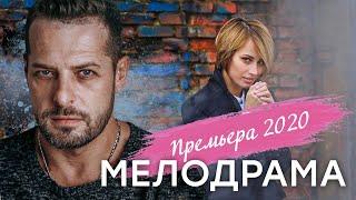 ЭТОТ ФИЛЬМ СКРАСИТ ДАЖЕ САМЫЙ УНЫЛЫЙ ВЕЧЕР! - Котики- Русские мелодрамы 2020 Премьера 4K