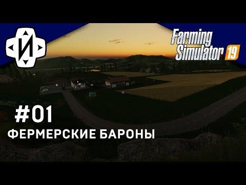 Farming Simulator 2019 Фермерские Бароны Серия 1