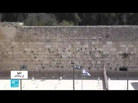 فيروس كورونا يجبر اليهود في إسرائيل على إقامة صلوات عيد الفصح في منازلهم