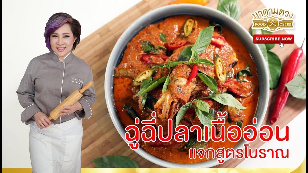 แจกสูตร ฉู่ฉี่ปลาเนื้ออ่อน สูตรโบราณ - Madame Tuang TV : Food Celeb