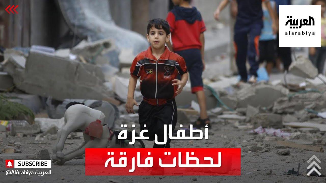 مشاهد تفطر القلب للحظات فارقة يعيشها أطفال غزة تحت القصف  - نشر قبل 3 ساعة