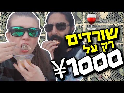 אתגר ה1000 יאן 24 שעות! גרסת פסח 🍷האם זה אפשרי ביפן?