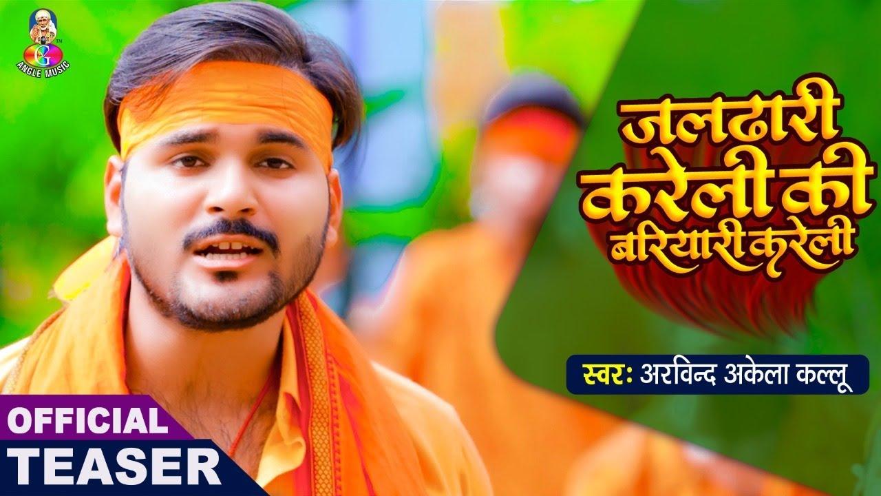#Video | #Arvind Akela Kallu | Teaser | जलधारी करेली की बरियारी करेली | New Bolbom Song 2021