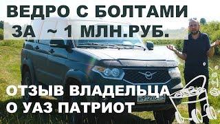 Отзыв владельца: все проблемы нового УАЗ Патриот