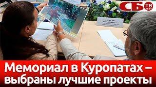 Представлены три лучших проекта будущего мемориала в Куропатах