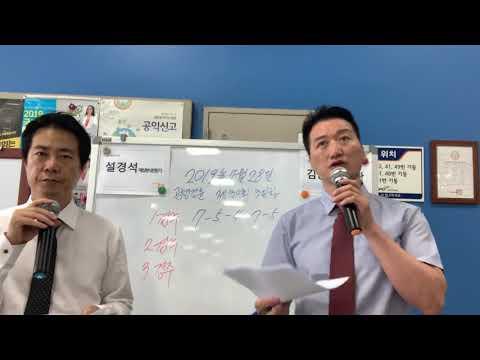 2019년 7월 28일광명30회차일요경주1R~3R경주분석