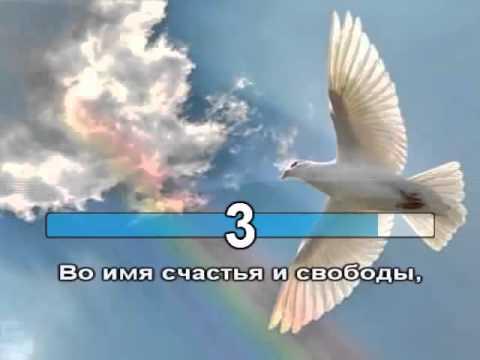 Детское Караоке для Детей Летите голуби летите - YouTube