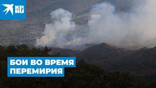 Нагорный Карабах: бои во время перемирия