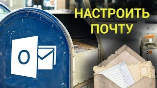 Как настроить почту в Outlook
