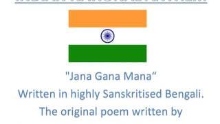 Indian National anthem karaoke with lyrics by Rabindranath Tagore
