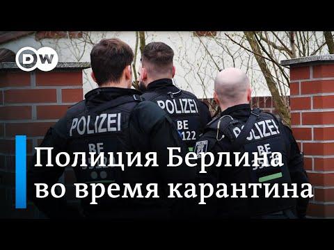 Коронавирус в Германии: больше двух не собираться, или Как полиция штрафует нарушителей карантина