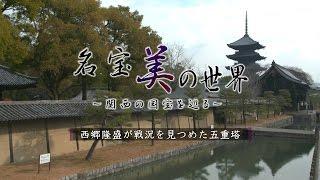 弘法大師空海のお寺として名高い東寺。桃山時代を代表する建築として知...
