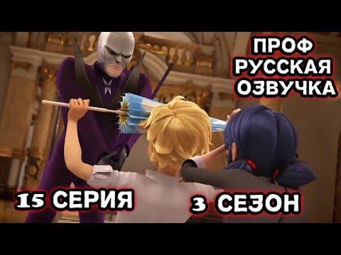 Леди Баг и Супер Кот 3 сезон 15 серия Кукловод - 2 Русская озвучка [St.Up]