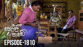 Kopi Kade | Episode 1810 - (2021-01-01) | ITN Thumbnail