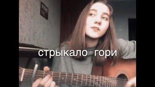 валентин стрыкало - гори
