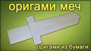 Как сделать меч из бумаги(В этом видео я покажу вам, как сделать простой меч из бумаги. Поделка для начинающих, так что каждый сможет..., 2015-11-26T17:16:57.000Z)