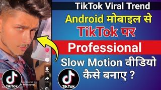 Tik Tok Par Trending Professional Slow Motion video kaise banaye | Tik Tok Slow Motion editing