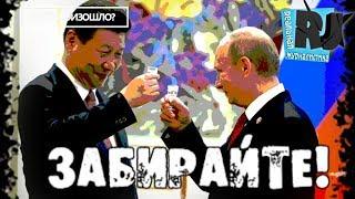 Путин ПОДАРИЛ Дальний Восток китайцам? #Чтопроизошло?