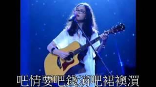 [ Hán Nôm lyrics ] Em dạo này - My Anh 「誗歌漢喃」