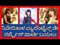 Chandan Shetty singing song On Sameer Acharya Wife Shravani | WADYAR KANNADA MOVIE
