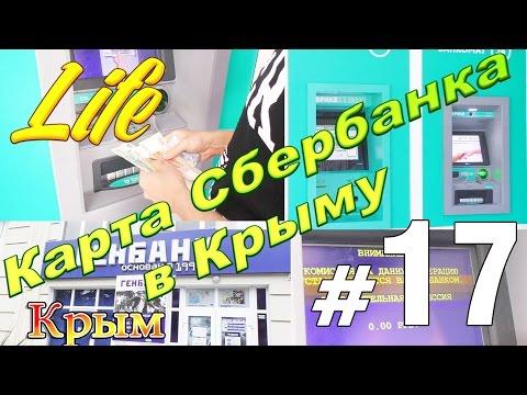 ПАО Сбербанк, Москва