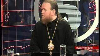 Протоієрей Георгій Коваленко, Архієпископ Євстратій - 12.08.2014 - Час. Підсумки дня