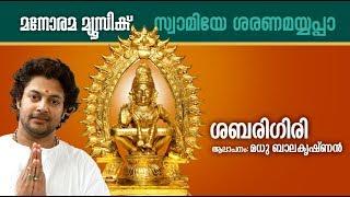 SABARI GIRIYUDE | Swamy Ayyappan Devotional | Madhu Balakrishnan