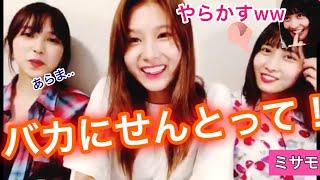[日本語]TWICEの三人娘ミサモが暴走してる🤣[ももりん編]