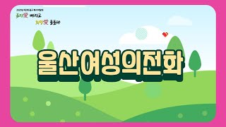 제2회 울산중구 복지박람회 - 울산여성의전화