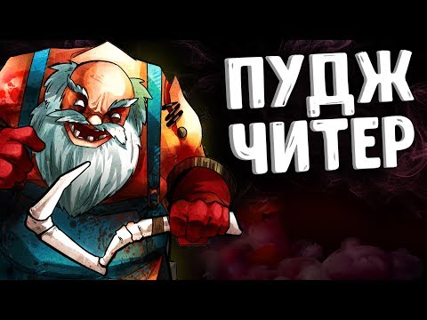видео: ПУДЖ ЧИТЕР В ДОТА 2 - pudge cheater dota 2