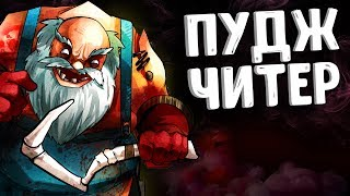 ПУДЖ ЧИТЕР В ДОТА 2 - PUDGE CHEATER DOTA 2