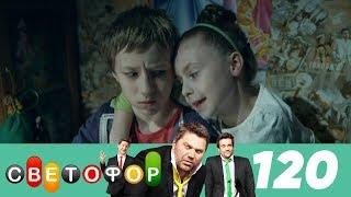 Светофор | Сезон 6 | Серия 120