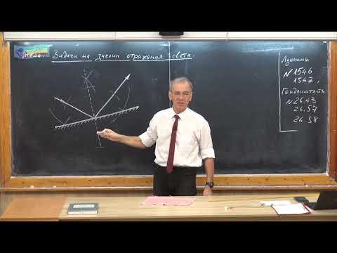 Урок 199 (осн). Задачи на законы отражения