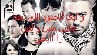 adam series ( With Lyrics)    مقدمة مسلسل أدم